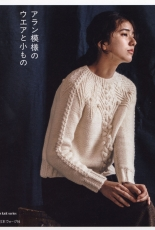 Lets knit series - Aran Knitting Clothes and Goods - NV80591 September 2018 - Japanese