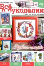 All about needlework 56 - january february 2018